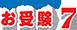 お受験7 小学校受験総合支援サイト